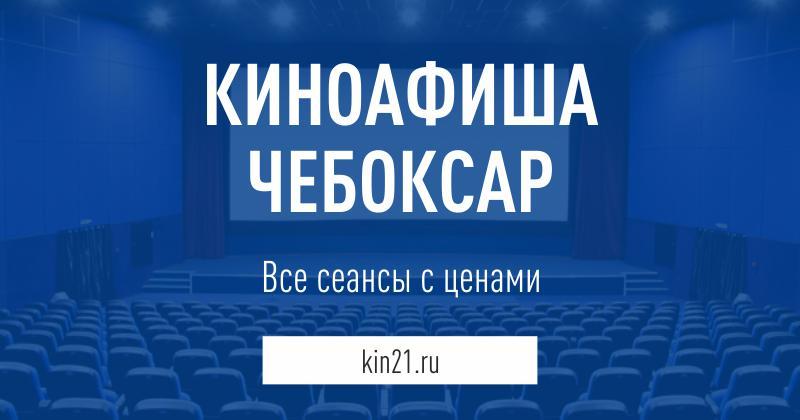 Кино афиша чеб ру купить билеты в цирк красноярск онлайн
