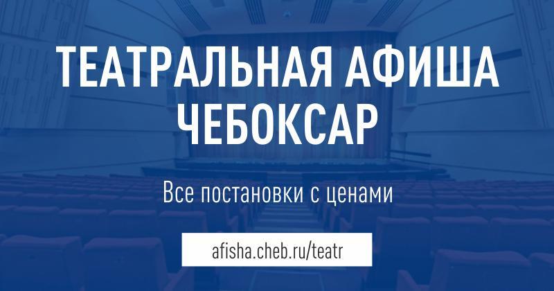 афиша санкт петербургского театра