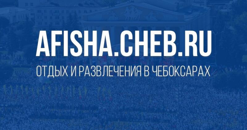 Детский театр афиша чебоксары кино афиша балкания нова 2