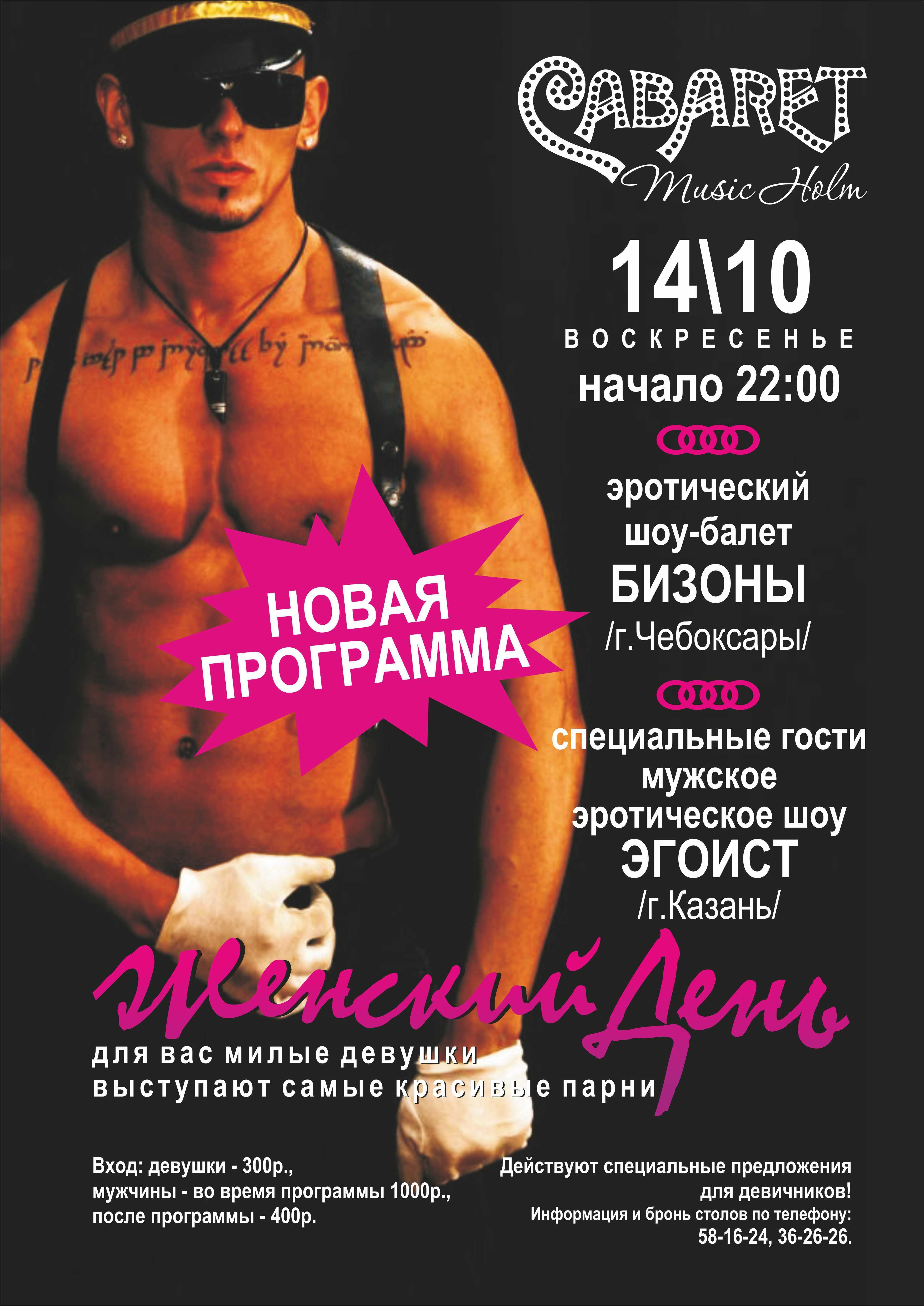 eroticheskoe-striptiz-shou-dvd