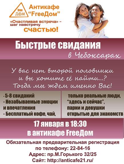 Пригласить на сайт знакомств