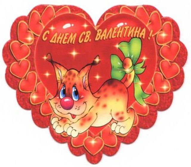 Открытка своими руками день святого валентина