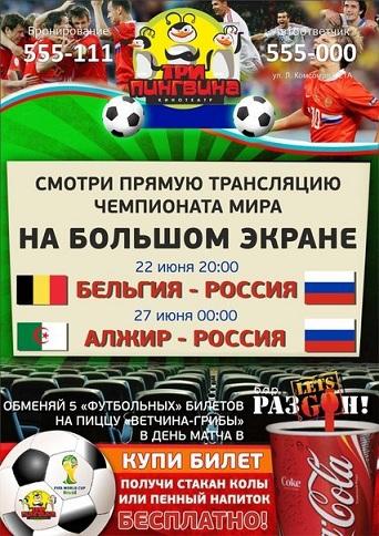 Мира прямая по футболу россия и трансляция чемпионата