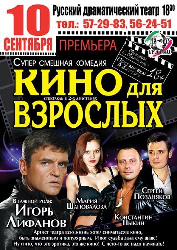 Актеры привезли в наш город пять спектаклей сезон в казахском драматическом театре имени сейфулина открыт