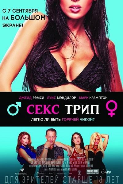 Фильм про секс для билайна