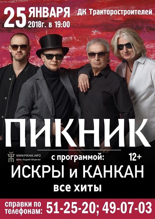 Афиша чебоксары концерты 2016 дк тракторостроителей театр афиша декабрь январь