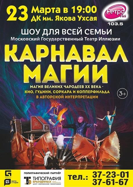 Театр карнавал афиша бесплатные билеты в кино по харькову