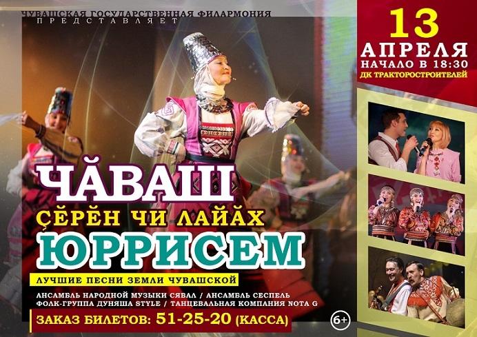 Чувашские концерты в чебоксарах дк тракторостроителей 2017 афиша купить электронный билет в театр эстрады москва