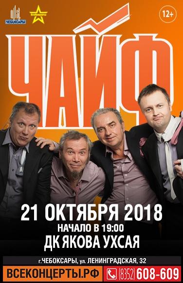 Дк ухсая чебоксары афиша концертов цена билета на концерт в ижевске