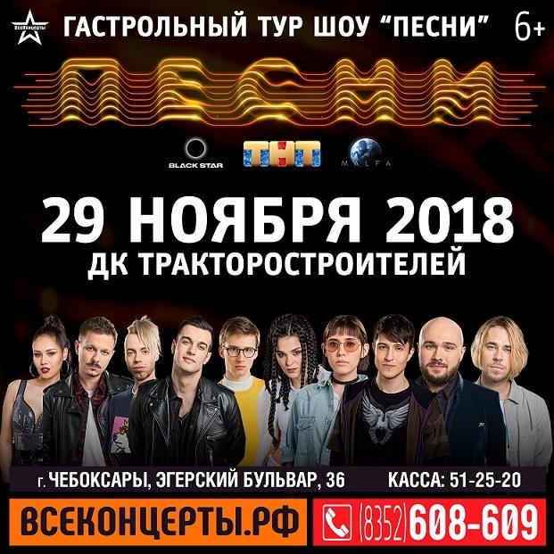Концерты в чебоксарах дк тракторостроителей 2017 афиша афиша кино саратова