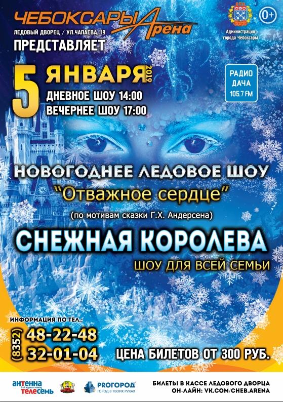 Билеты на ледовое шоу в ледовом дворце цена билета на концерт киев